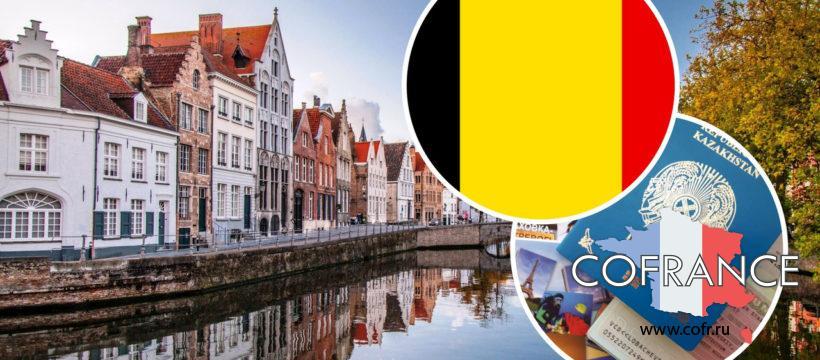 Фото на визу в бельгию